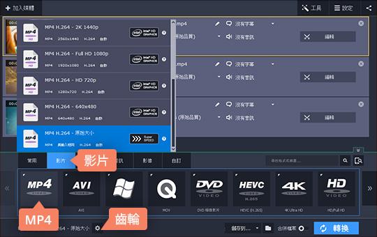 如何使用 Movavi 軟體將 MKV 轉檔 MP4