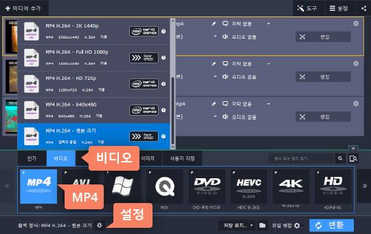 동영상 용량을 줄이기 위한 파일 선택