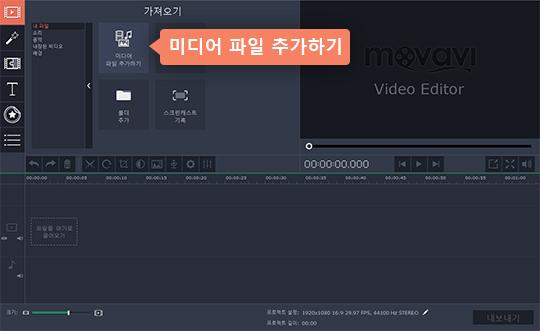 동영상 합치기 프로그램에 비디오 추가