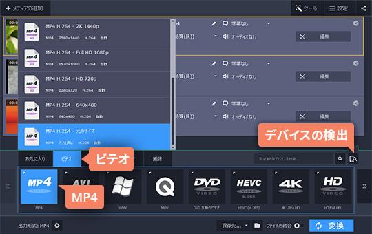 3ステップ:MP4プ:ファイル形式を選んでください