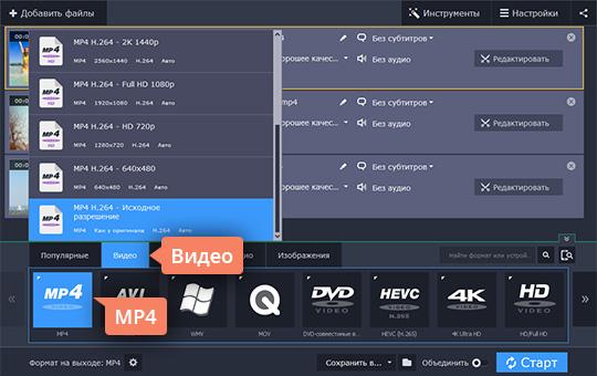 Выберите готовый профиль, перед тем как поменять формат видео