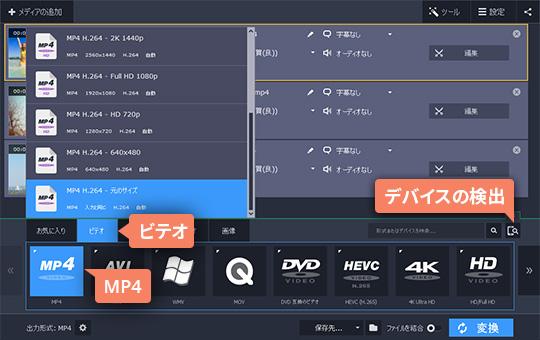動画をソフトに追加