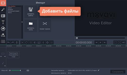 Откройте файлы в программе для стабилизации видео от Movavi