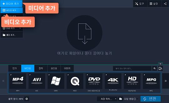 동영상 음원 추출 프로그램에 파일 추가