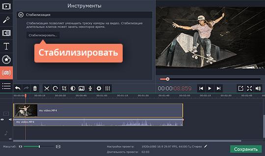 Используйте специальный инструмент для стабилизации изображения в видео