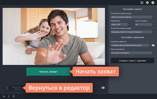 Настройте параметры записи, перед тем как снять видео через веб-камеру