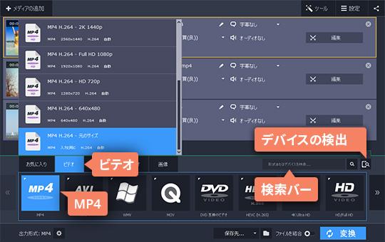 2ステップ:ビデオファイル形式やデバイスのプリセットを選択します