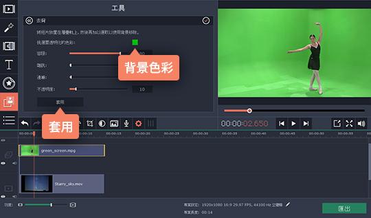 如何使用 Movavi Video Editor 將影片去背