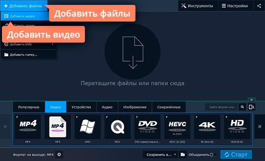 Откройте конвертер видео для iPad и добавьте файл в программу