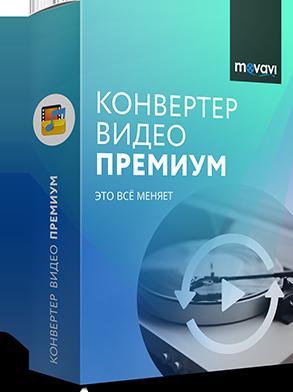 Конвертер Видео для Mac от Movavi