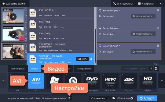 Выберите видеоформат в конвертере FLV в AVI