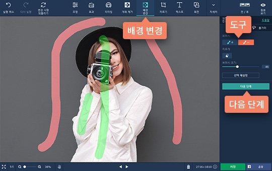 사진 배경 지우기 방법