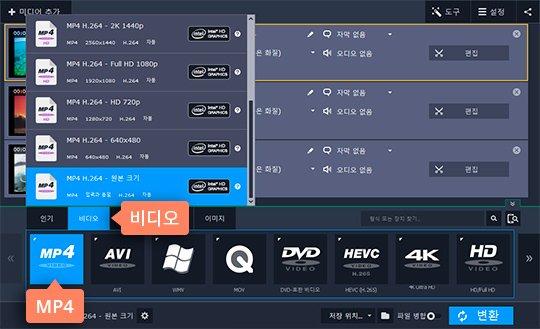 MOV 파일을 변환할 형식 선택