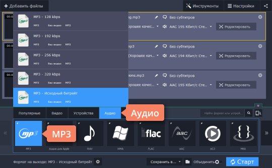 Выберите нужный формат, чтобы конвертировать M4A в MP3