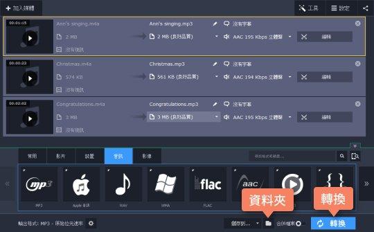 M4A 轉 MP3 的操作說明