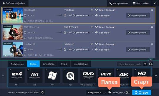 Начните процесс конвертации DVD в AVI