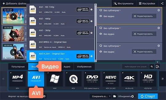 Выберите формат видео в конвертере DVD в AVI