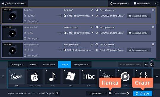 Начните смену формата в конвертере из FLAC в MP3