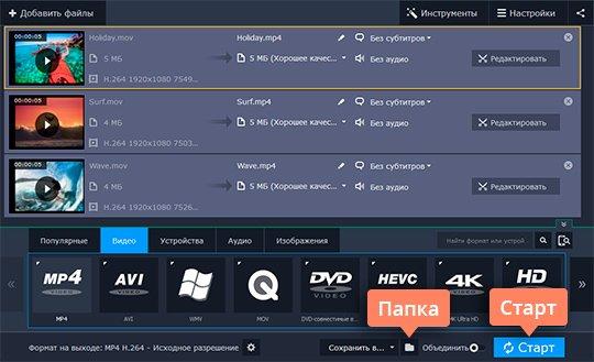 Преобразуйте файлы в выбранный формат при помощи конвертера MOV