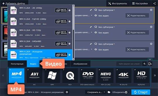 Выберите формат, в который нужно конвертировать MOV-файлы
