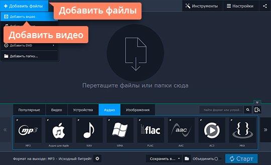 Добавьте файл в конвертер видео в MP3 от Movavi