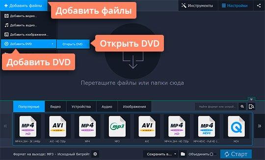 Добавьте файл, перед тем как DVD перевести в AVI при помощи программы Movavi