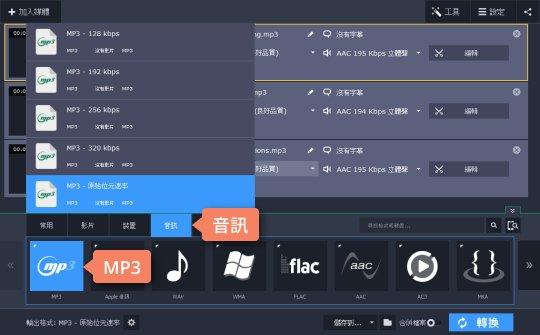 如何將 M4A 轉檔 MP3