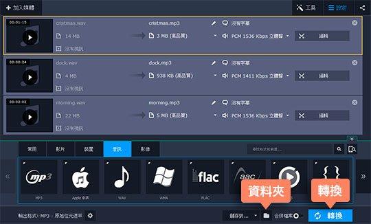 WAV 轉 MP3 的操作說明