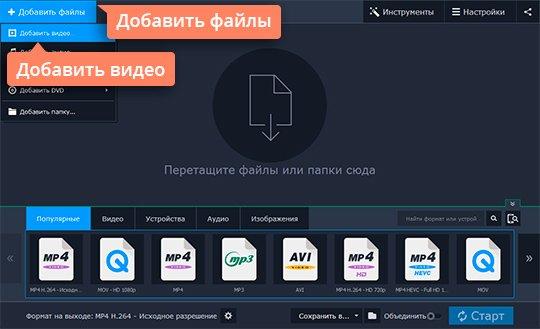 Добавьте файлы формата MOV в Movavi Конвертер Видео
