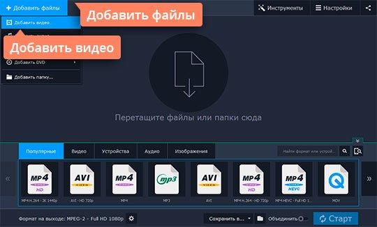 Добавьте видео в FLV-конвертер от Movavi
