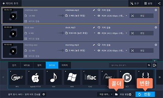 WAV MP3 변환 시작