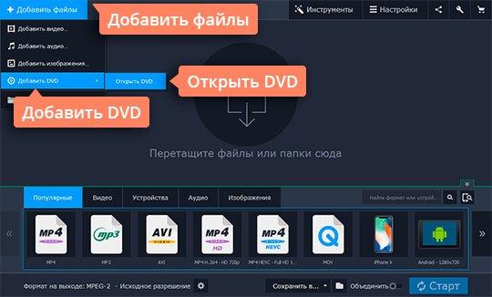 Добавьте DVD в converter VOB to AVI от Movavi