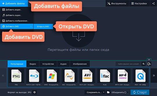 Добавьте файл в конвертер DVD в MKV от Movavi