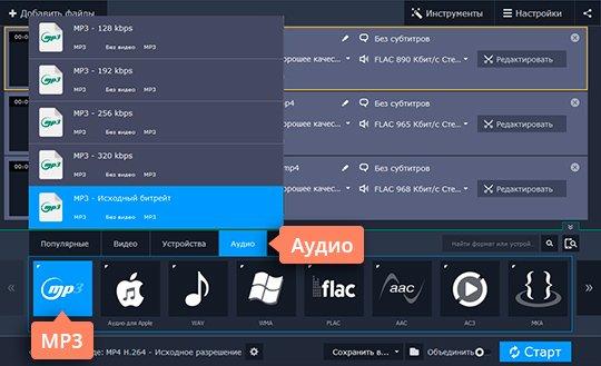 Выберите подходящий битрейт, чтобы конвертировать FLAC в MP3 без потери качества