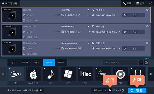 FLAC MP3 변환 시작