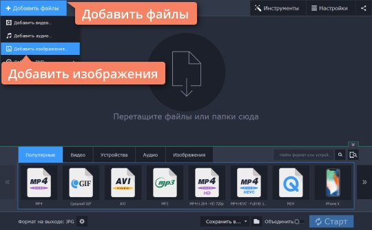 Добавьте файлы в конвертер картинок от Movavi
