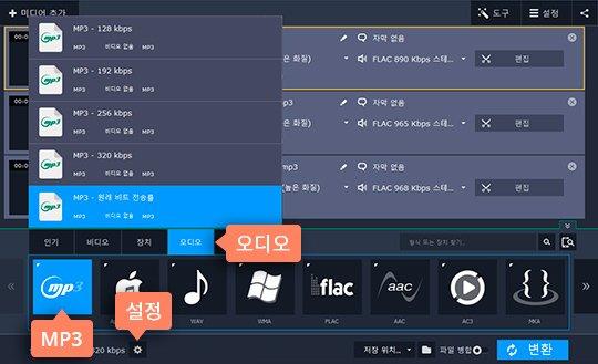 MP3 변환기 사전설정 선택