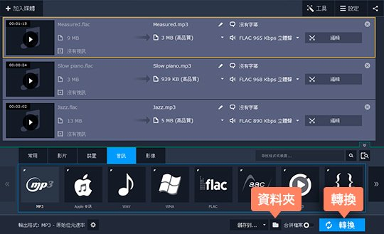 FLAC 轉 MP3 的操作说明