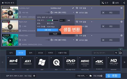 비디오 압축 파일 크기 선택