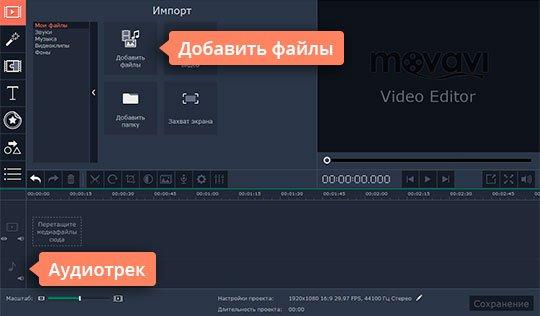 Добавьте файлы в программу для обрезки музыки от Movavi
