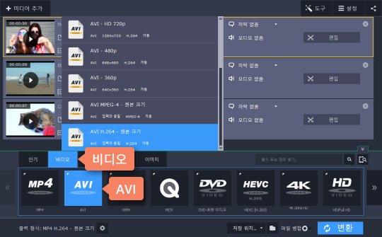 동영상 파일을 변환하기위해 필요한 형식 선택
