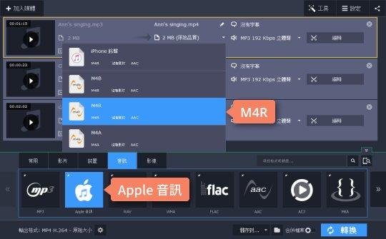 如何將 MP3 轉檔 M4R