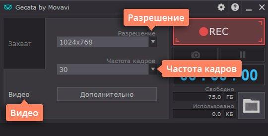 Настройте параметры записи игры с экрана
