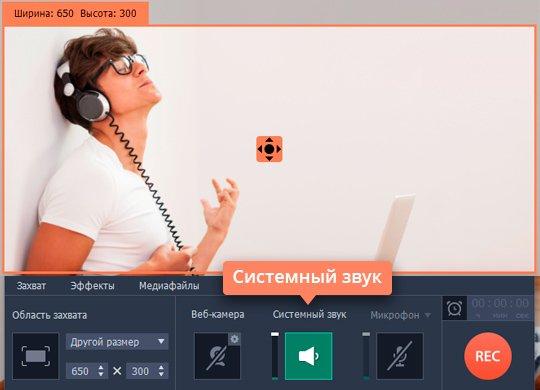 Запустите программу Movavi для записи экрана со звуком и настройте параметры захвата