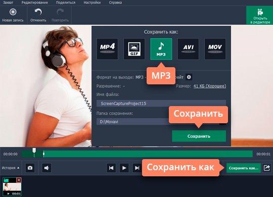 По окончании записи звука с компьютера сохраните результат в формате MP3