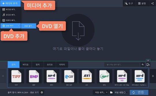 변환하고 싶은 DVD 파일 프로그램에 추가