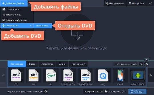 Добавьте файлы в программу Movavi, чтобы конвертировать DVD в MP4