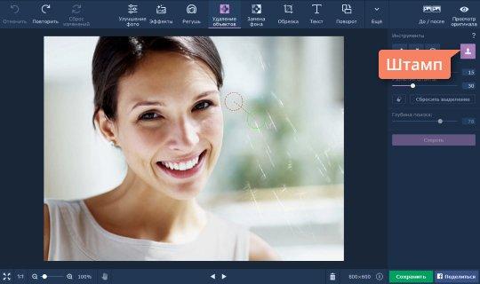 Используйте инструмент Штамп, чтобы сделать ретушь фото вручную