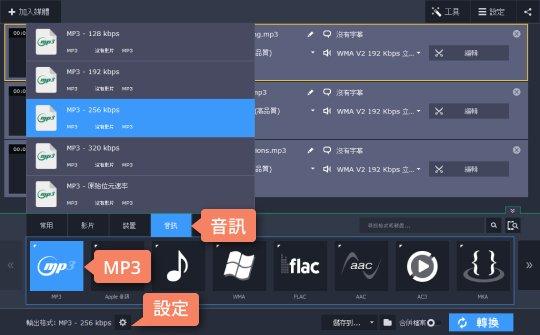 如何將 WMA 轉檔 MP3