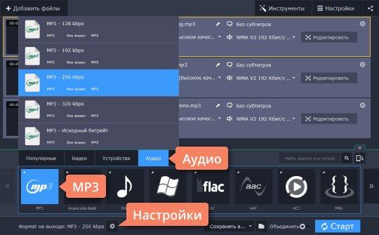 Выберите конечный формат, чтобы конвертировать WMA в MP3